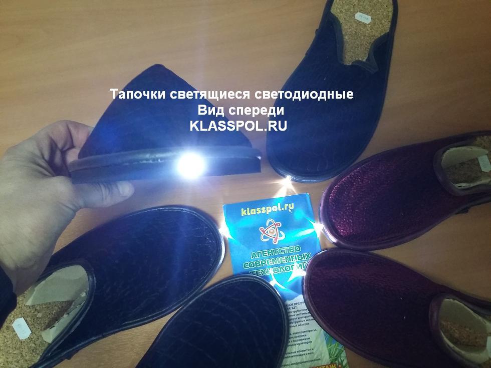 Тапочки с фонариком: