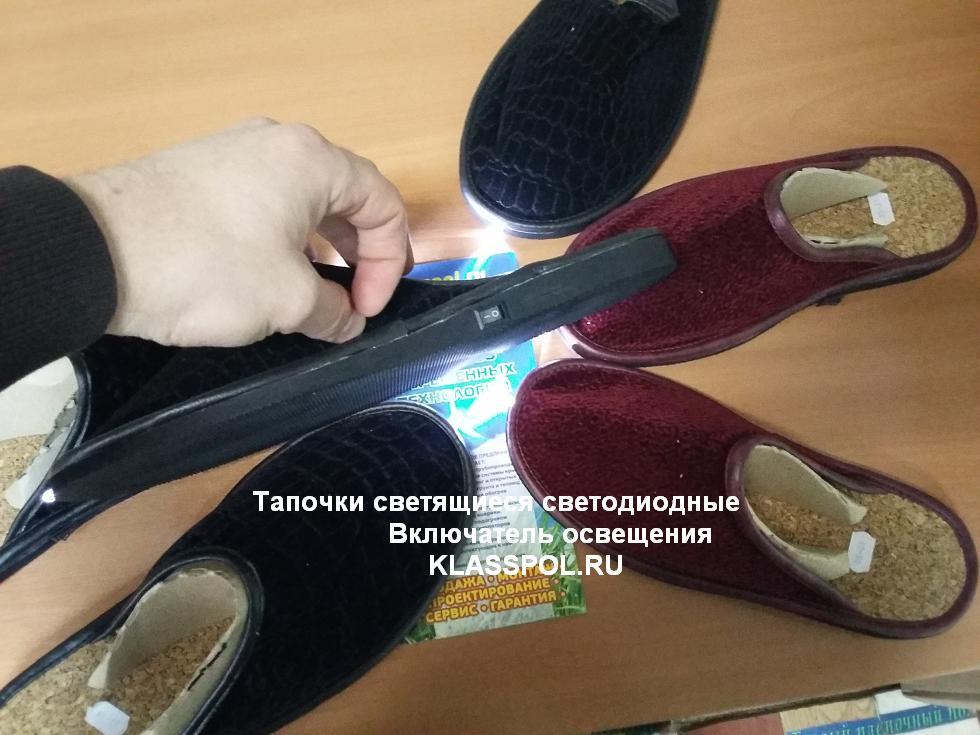 Тапочки с фонариками в России Сравнить цены, купить